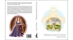 Milenka_Krala-Slnka-Obalka-cela-ru-2v