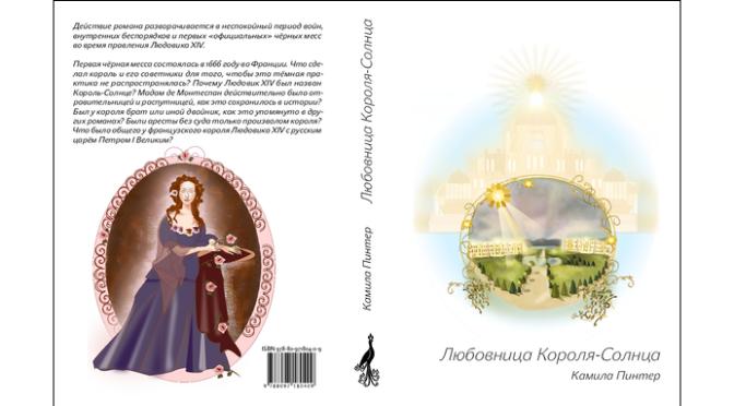 """Druhé vydanie knihy """"Milenka Kráľa-Slnka"""" vruštine"""